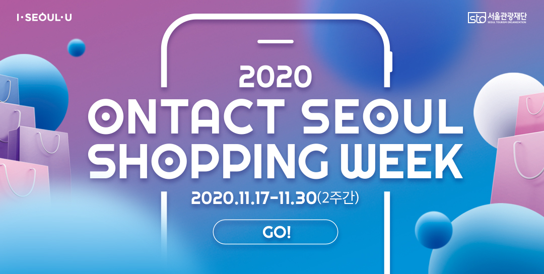 ONTACT SEOUL SHOPPING WEEK